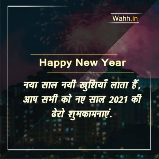 New Year Messages In Hindi