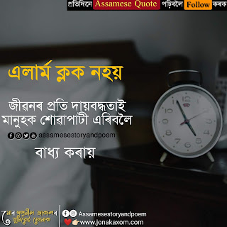 awesome quotes in assamese