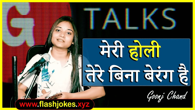 Meri Holi Tere Bina Berang Hai | Goonj Chand | Poetry