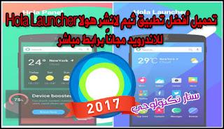 تحميل أفضل تطبيق ثيم لانشر هولا Hola Launcher للاندرويد مجاناً برابط مباشر
