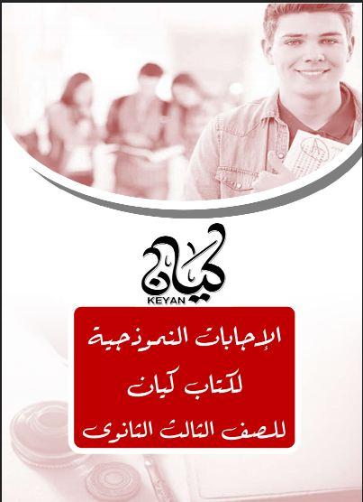 اجابات كتاب كيان لغة عربية للصف الثالث الثانوى 2021