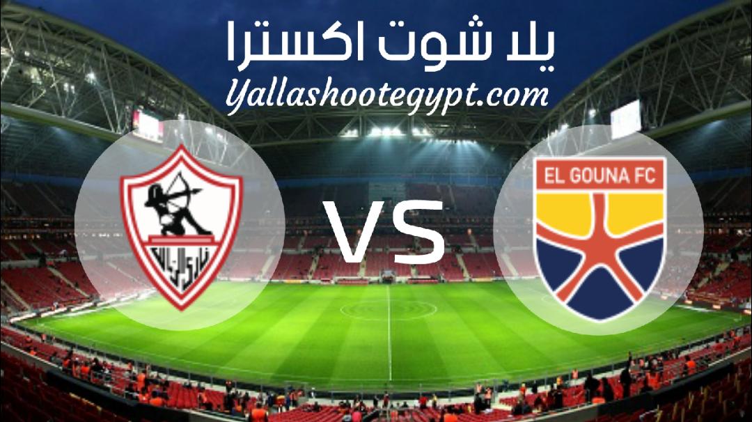 مشاهدة مباراة الزمالك والجونه بث مباشر اليوم بتاريخ 30/5/2021 في الدوري المصري