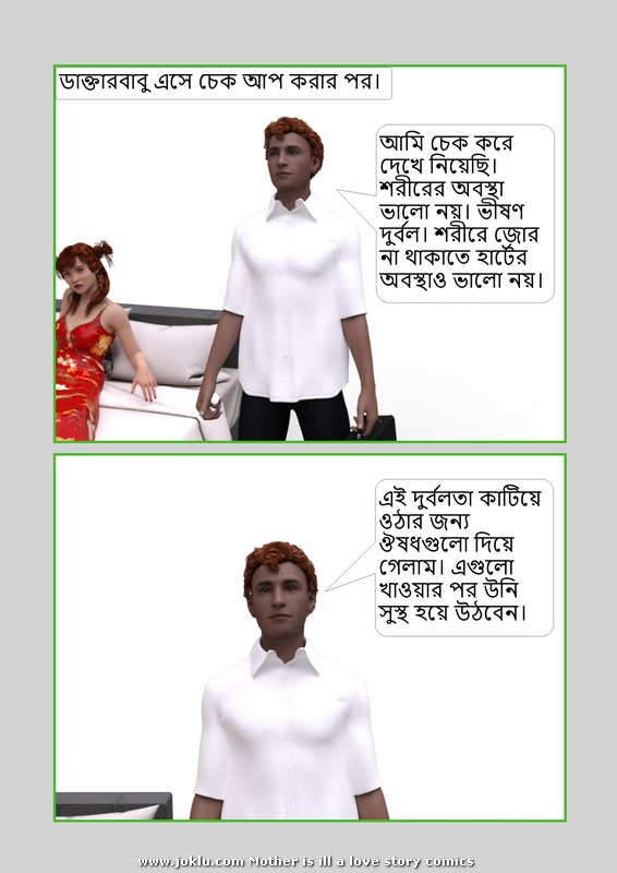 Mother is ill a love story Bengali comics page 2