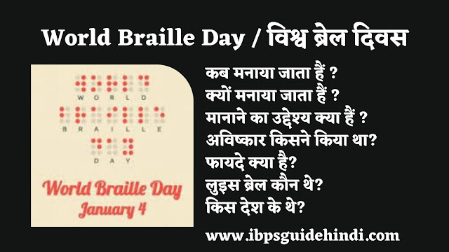 World Braille Day / विश्व ब्रेल दिवस- 04 जनवरी
