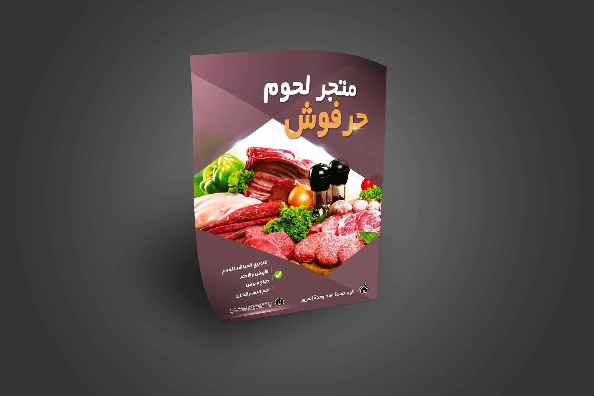 تصميم psd فلاير احترافى خاص بالاطعمة والمأكولات