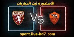 مشاهدة مباراة روما وتورينو بث مباشر الاسطورة لبث المباريات بتاريخ 17-12-2020 في الدوري الايطالي