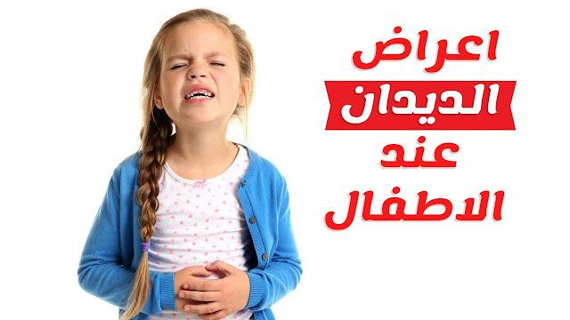 أعراض إصابة الأطفال بالديدان الدبوسية