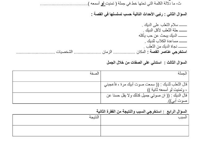 ورقة عمل الثعلب والديك لغة عربية فصل أول صف خامس