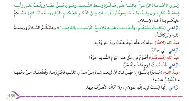 الراعي الامين لغة عربية