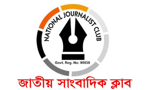 ব্রাহ্মণবাড়িয়া ইমজা'র নব গঠিত কমিটিকে জাতীয় সাংবাদিক ক্লাব'র অভিনন্দন