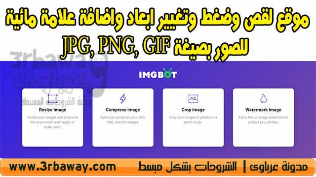 افضل موقع لقص وضغط وتغيير ابعاد واضافة علامة مائية للصور بصيغة JPG, PNG, GIF