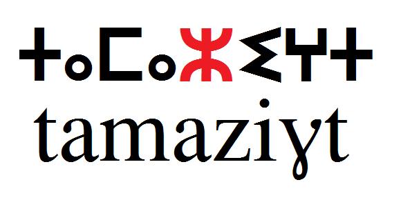 اللغة الامازيغية