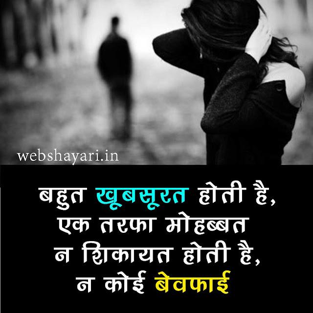 love bewafayi shayari