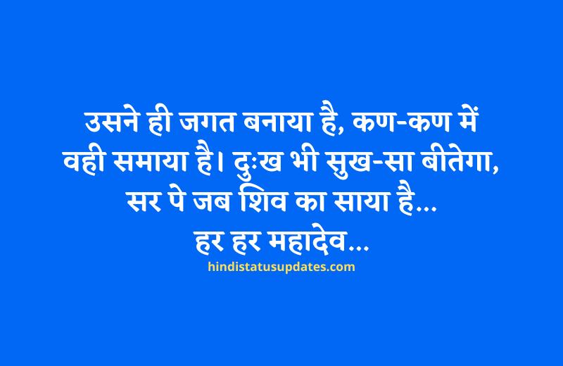 Mahakal Status