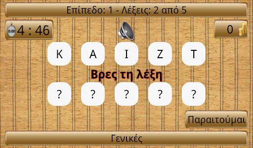 Βρες τη λέξη - Δωρεάν Ελληνικό παιχνίδι με λέξεις
