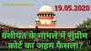 Supreme Court important decision on the will of property?