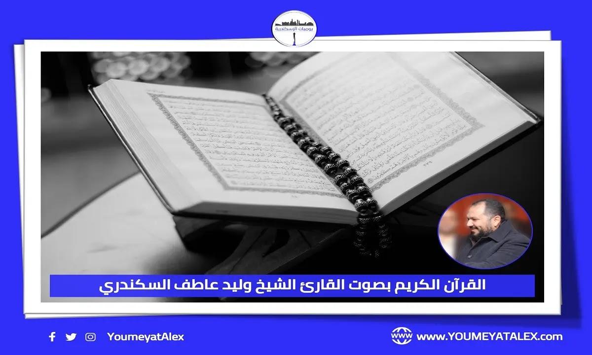 تحميل القرآن الكريم بصوت القارئ وليد عاطف السكندري