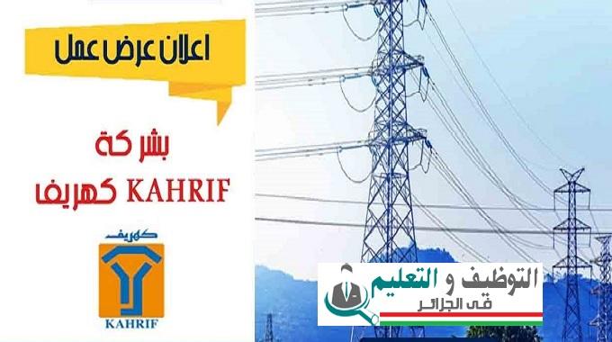 اعلان توظيف بالمؤسسة العمومية للكهرباء كهريف 11 جانفي 2021