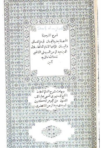 download uqudul juman pdf makna