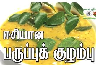 Madras Sambar | Kara Kuzhambu | Paruppu Kuzhambu | Mangai Kuzhambu|Kuzhambu varieties|Samayalkurippu
