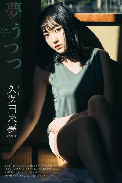 Miyu Kubota 久保田未夢, FLASHスペシャルグラビアBEST 2021年新年号