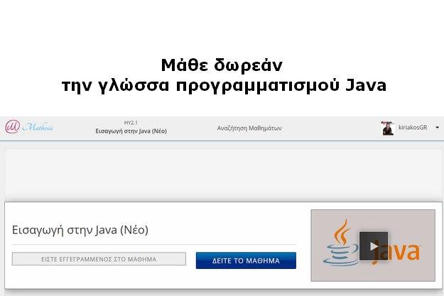 Δωρεάν Μαθήματα σε γλώσσα προγραμματισμού Java