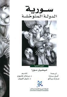 تحميل كتاب سوريا الدولة المتوحشة pdf