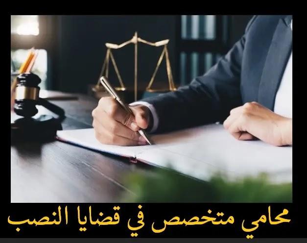 محامي متخصص في قضايا النصب