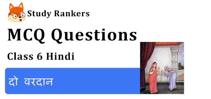 MCQ Questions for Class 6 Hindi Chapter 3 दो वरदान Bal Ram Katha