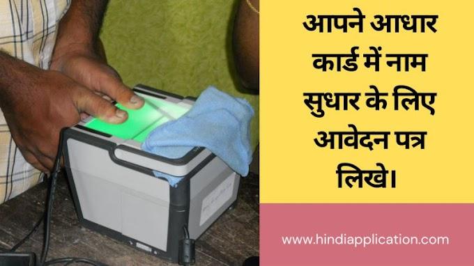आपने आधार कार्ड में नाम सुधार के लिए आवेदन पत्र लिखे। (aapane aadhaar kaard mein naam sudhaar ke lie aavedan patr likhe.)