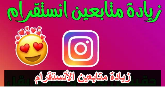 موقع وتطبيق زيادة متابعين الأنستقرام instagram
