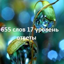 правильные названия слов на 17 уровне с картинками в словесной игре 655 слов