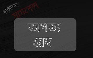 Opotyo Sneho | Himadri Kishore Dasgupta | Sunday Suspense