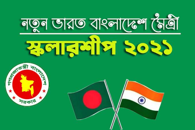 India-Bangladesh Friendship Freedom Fighter Children Scholarship 2021