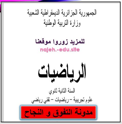 تحميل كتاب الرياضيات السنة الثانية ثــانوي - مدونة التفوق و النجاح التعليمية