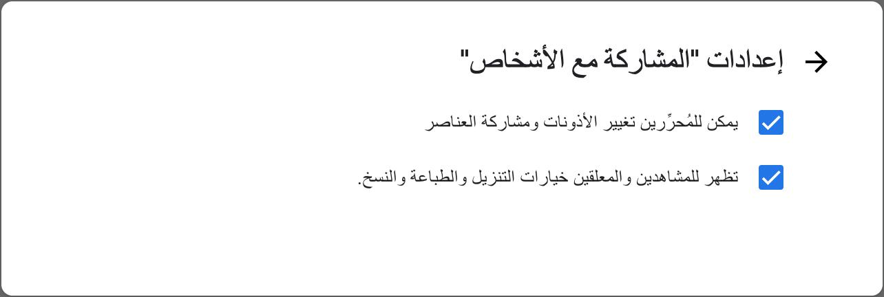 لقطة شاشة لإعدادات المشاركة مع الأشخاص في مستندات جوجل