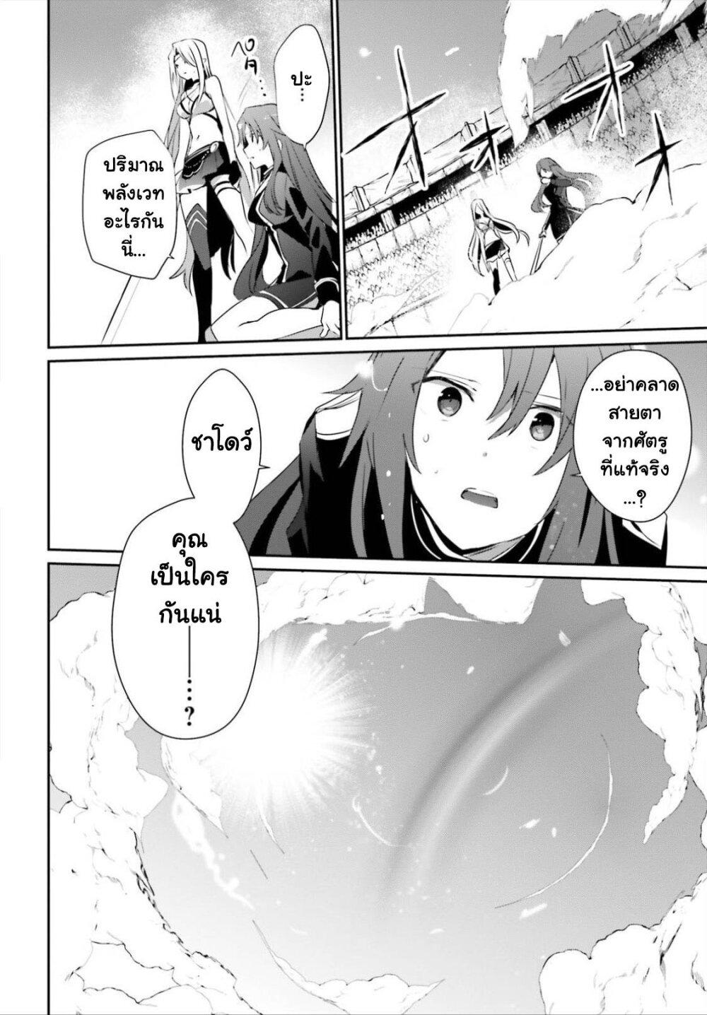 อ่านการ์ตูน Kage no Jitsuryokusha ni Naritakute! ตอนที่ 26 หน้าที่ 31