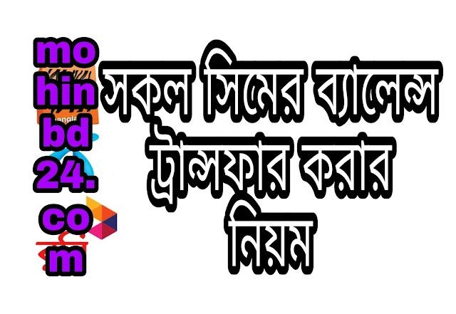 সকল সিমে ব্যালেন্স ট্রান্সফার করার নিয়ম | জিপি রবি এয়ারটেল স্কিটো এবং বাংলালিংক