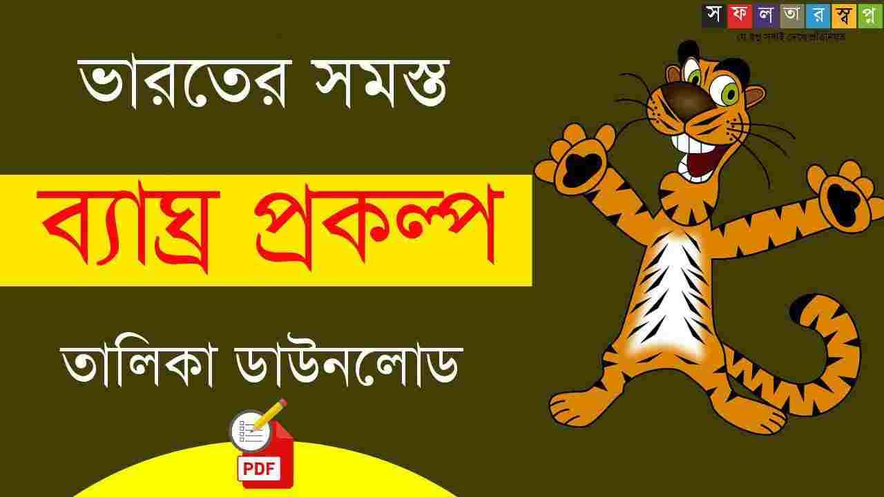 ভারতের ব্যাঘ্র প্রকল্পের তালিকা PDF-List of Tiger Reserves in Indian Bengali