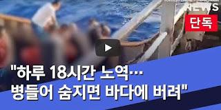 Pelaut yang Meninggal di Kapal China dan Jenazahnya Dilarung ke Laut Berasal dari Sulsel