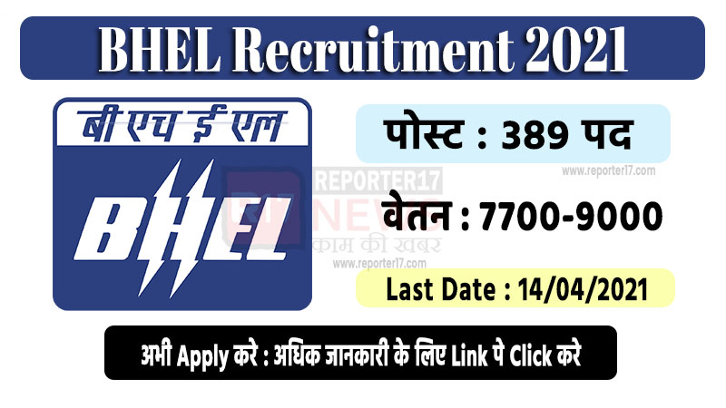 BHEL Apprentice Recruitment 2021