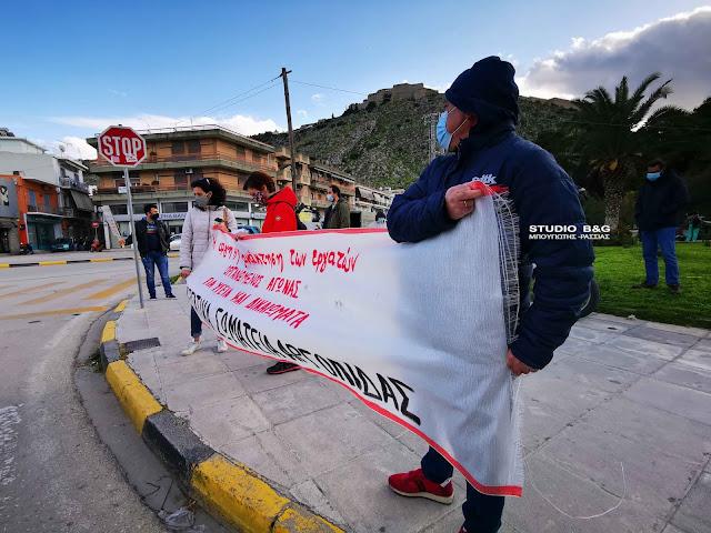 Συγκέντρωση διαμαρτυρίας στο Ναύπλιο για την υπεράσπιση της υγείας και των δικαιωμάτων, κόντρα στον αυταρχισμό και την καταστολή