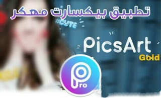 تحميل برنامج تعديل الصور بيكس ارت PicsArt Photo Studio الرسمي و المهكر اخر اصدار Apk Mod