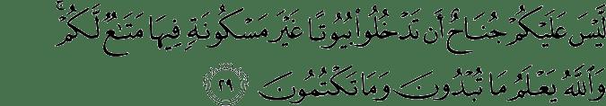 Surat An Nur ayat 29
