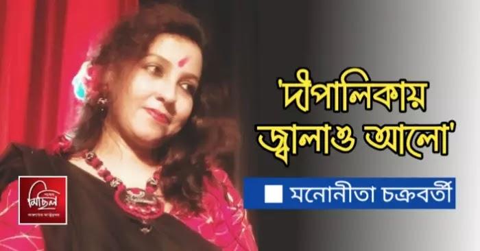 'দীপালিকায় জ্বালাও আলো / মনোনীতা চক্রবর্তী