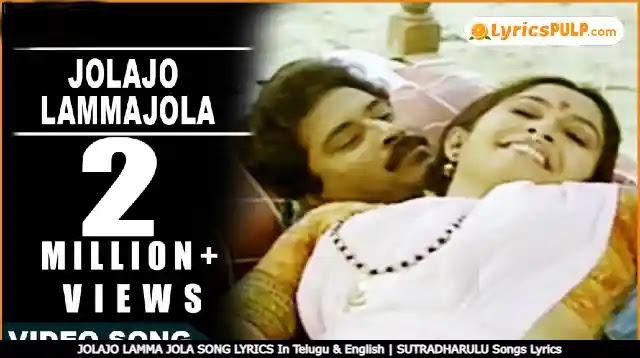 JOLAJO LAMMA JOLA SONG LYRICS In Telugu & English   SUTRADHARULU Songs Lyrics