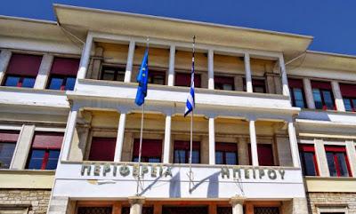 Συνεδριάζει την Δευτέρα η Οικονομική Επιτροπή της Περιφέρειας Ηπείρου
