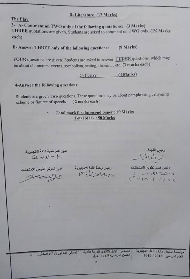 مواصفات ورقة امتحان اللغة الانجليزية للصف الاول الثانوى الترم الأول 2021