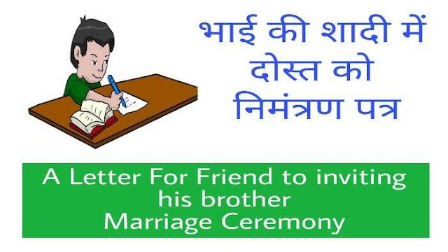 Letter for Friend invitation for his brother marriage