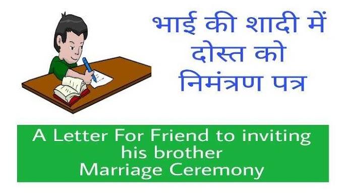 भाई की शादी में दोस्त को निमंत्रण पत्र- A letter For Friend inviting his Brother Marriage Ceremony
